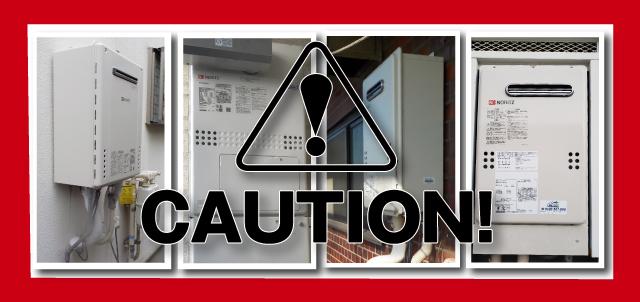 ガス給湯器故障のサイン